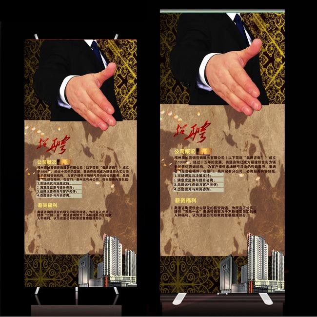 关键词:房地产地产中介招聘展架易拉宝 房地产招聘展架 地产中介招聘展架 地产招聘销售展架 招聘 X展架 展板 招人 诚聘展板 易拉宝 商场招聘 酒店招聘 公司招聘 招聘广告 说明:房地产地产中介招聘展架易拉宝
