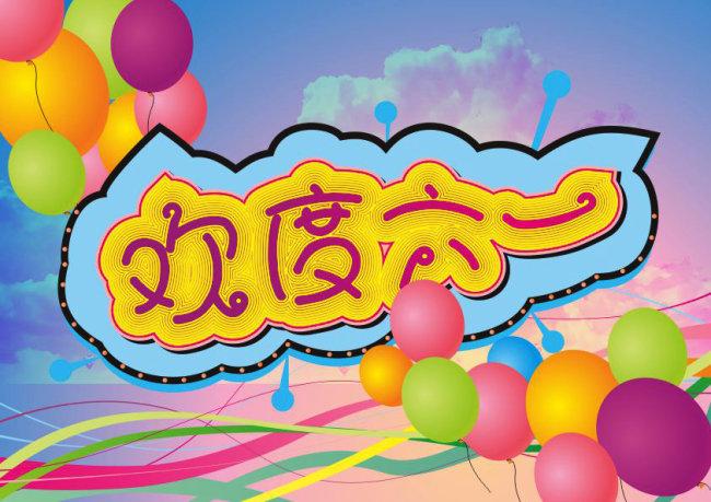 【cdr】欢度六一儿童节海报cdr