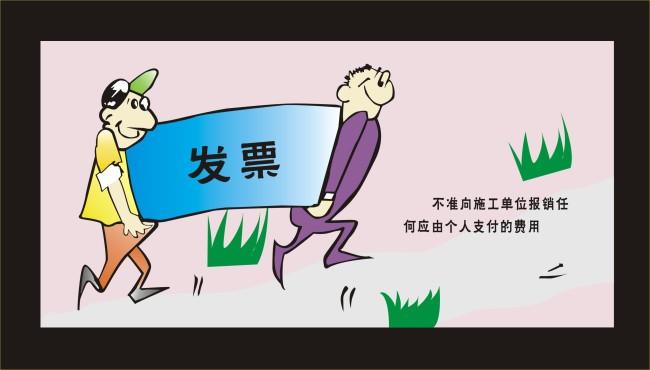 【cdr】廉政漫画