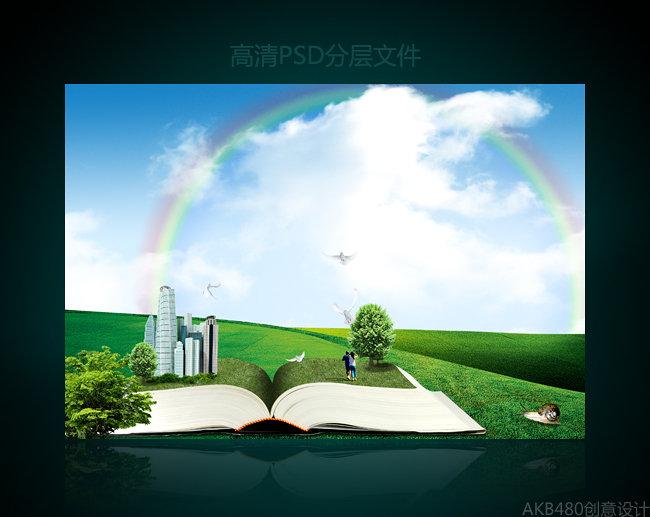关键词: 蓝天 白云 叶子 树 展板模板 海报 绿树风景 景色 天空 树木