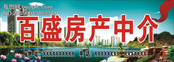 【cdr】百盛房產中介_圖片編號:wli664025_廣告牌_ _.