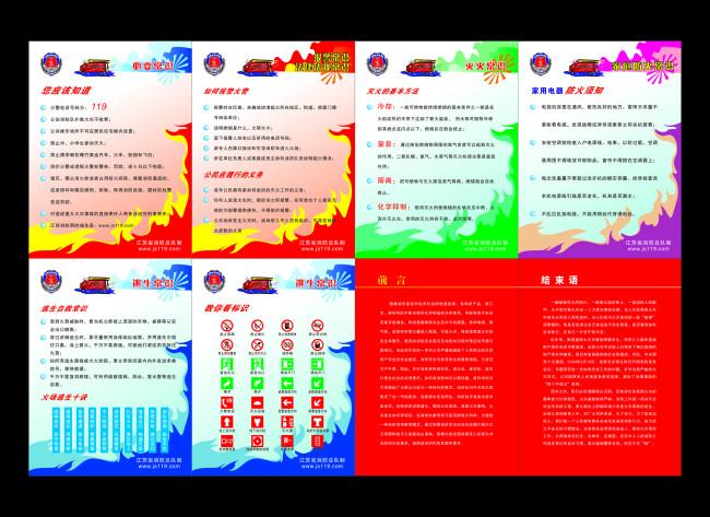 海报设计|宣传广告设计 其他 > 消防大队  关键词: 消防 消防展板
