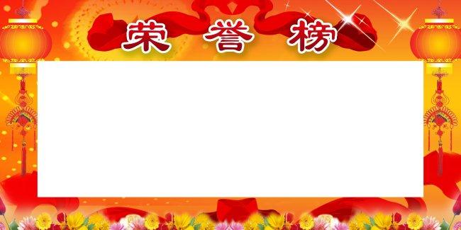 【psd】学校荣誉榜展板模板