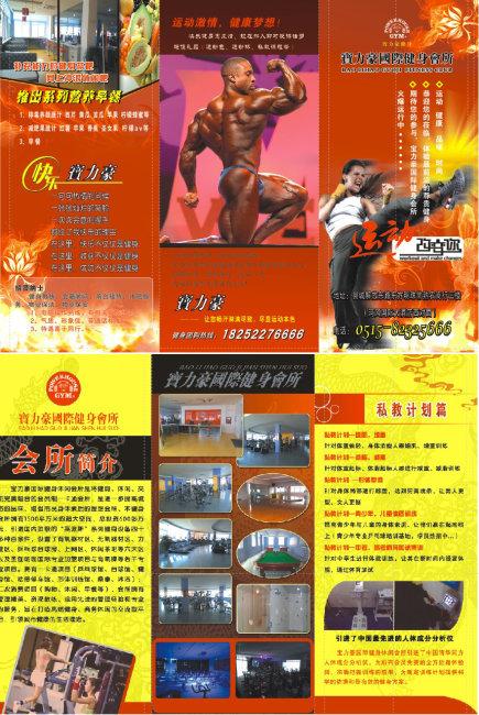 主页 原创专区 海报设计 宣传广告设计 折页设计模板 > 健身房三折页