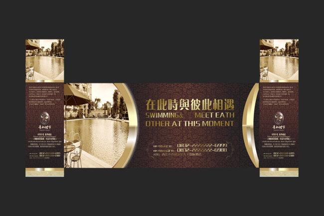 海报素材 海报背景 户外广告 cdr cdr格式 说明:精品高档房产酒店围墙
