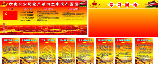 【cdr】党员活动室展板模板