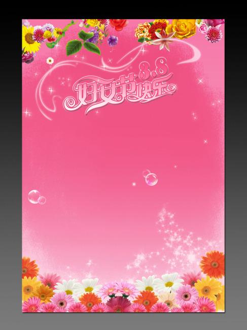 【psd】三八妇女节展板背景设计模版psd下载图片