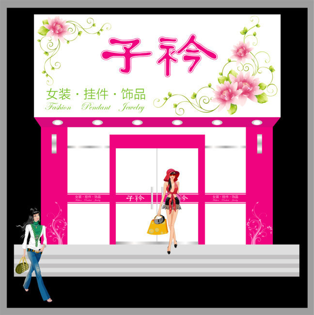 【psd】女裝店門頭招牌