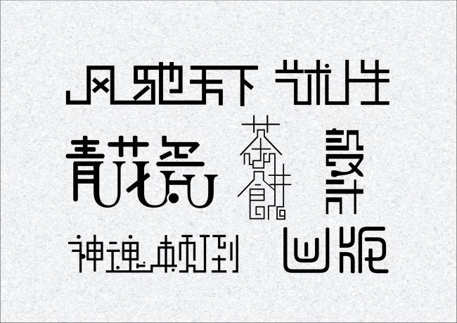 字体设计 艺术字体设计 艺术字 艺术字设计 艺术字制作 说明:字体设计