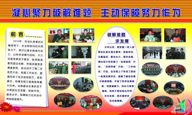 部队军队黑板报设计图片部队军队黑板报版面设计