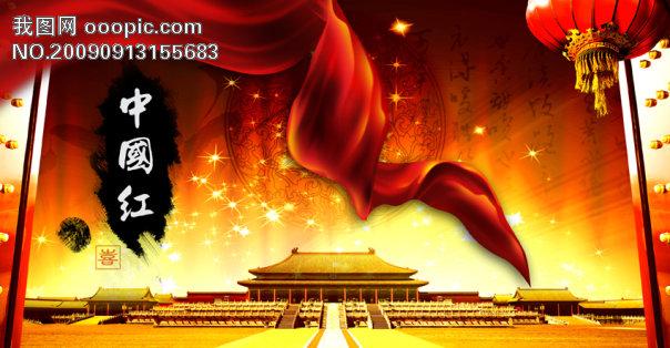 中国红舞台网_【PSD】中国红_图片编号:wli664051_KV展板 舞台效果模板_展板设计 ...