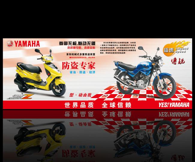 【cdr】雅马哈广告 摩托车海报