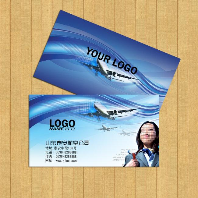 【psd】飞机航空运输名片