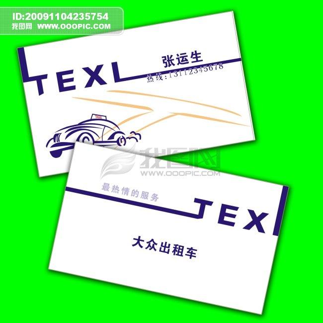 运输名片背景_【CDR】出租车名片_图片编号:wli729608_汽车运输名片_名片模板 ...