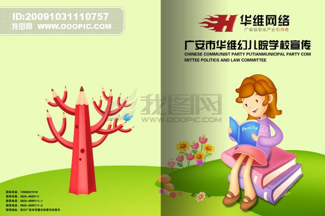 【psd】小学教育画册封面设计图下载