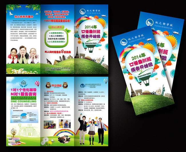 主页 原创专区 海报设计|宣传广告设计 折页设计模板 > 教育培训机构