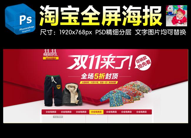 大衣 棉衣海报 背景 冬季清仓 图 说明:淘宝店铺儿童服装优惠活动海