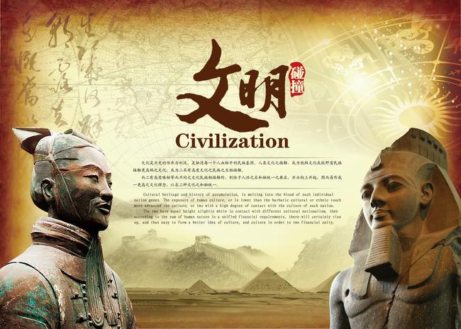 【psd】中西方文明海报