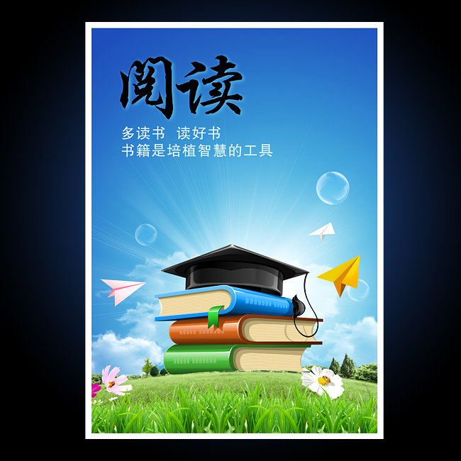 主页 原创专区 展板设计模板|x展架 学校展板设计 > 校园文化展板海报