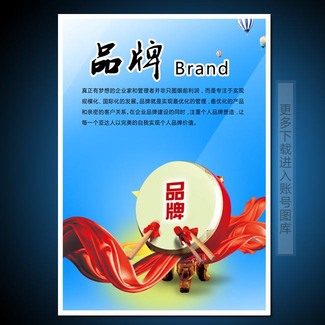 关键词: 品牌 彩带 鼓 鼎 展板模板 展板素材 企业精神 企业理念