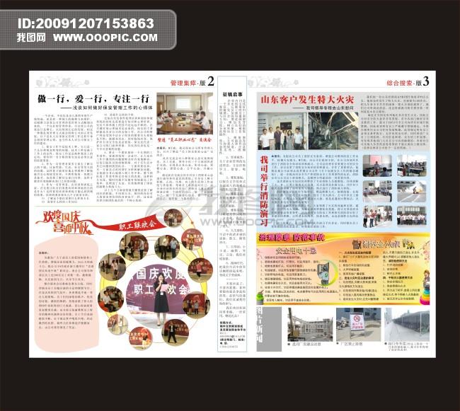 【cdr】企业报纸版面设计