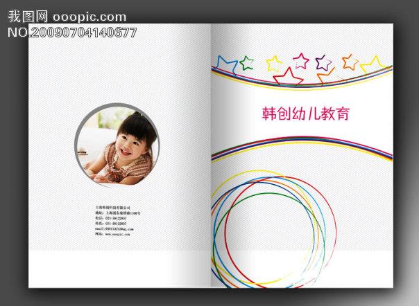 【psd】幼儿园画册封面
