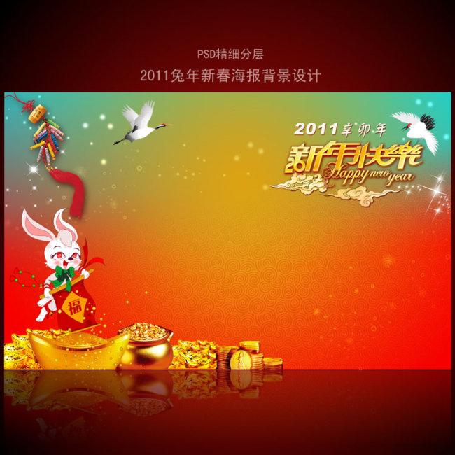 【psd】2011兔年喜庆海报展板宣传单背景图模板