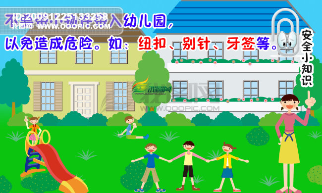 【psd】幼儿园安全小知识展板