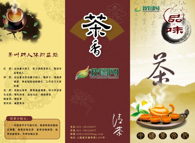 主页 原创专区 海报设计|宣传广告设计 折页设计模板 > 茶艺茶叶三