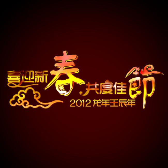 【psd】2012新年艺术字设计
