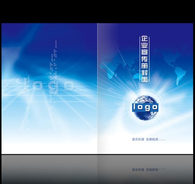 【psd】企业宣传册封面模板
