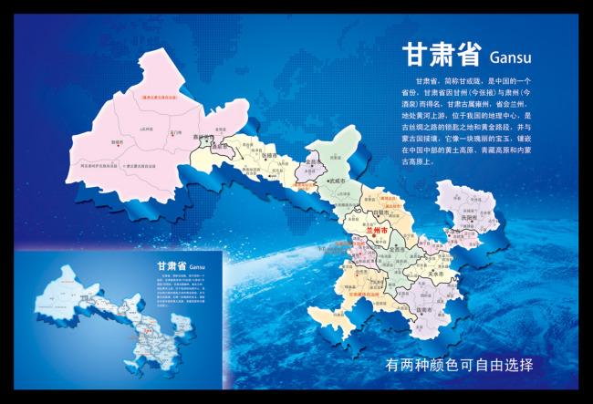 其他 > 甘肃地图  关键词: 甘肃地图 甘肃省地图 房地产地图 环保地图