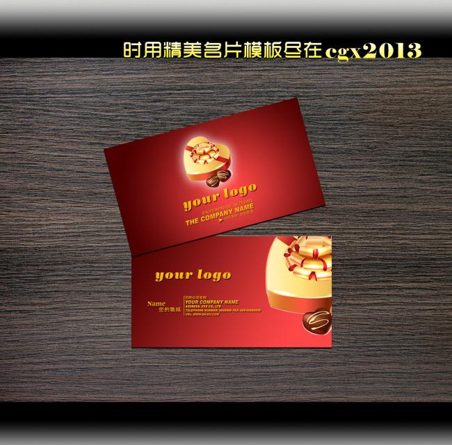 主页 原创专区 名片模板 茶艺餐饮名片 > 蛋糕店名片设计  高档名片