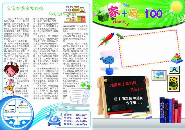 【ai】2010某幼儿园月刊第三期模板下载