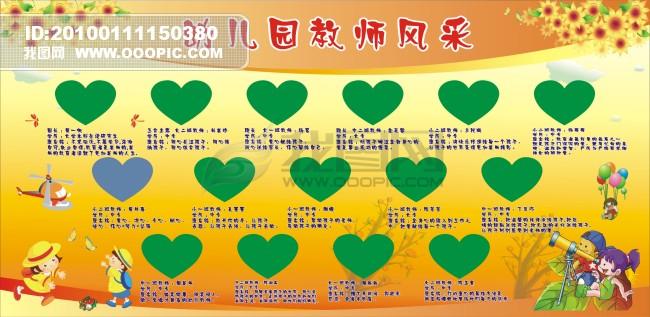 【cdr】幼儿园教师宣传栏