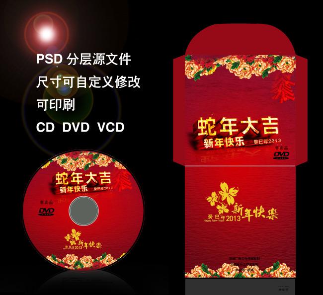 【psd】2013蛇年新年光盘设计