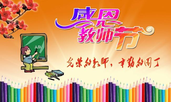 艺术字 个性铅笔 梅花 文字 卡通人物 放射光 教师节素材 教师节海报