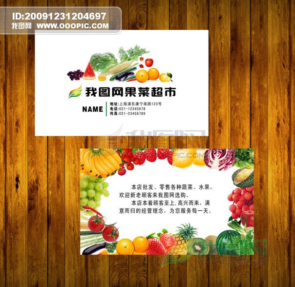 【psd】水果蔬菜超市名片模板 psd分层下载