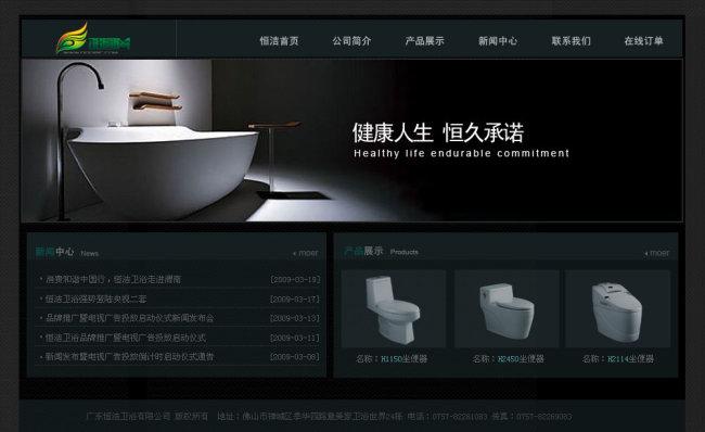 【psd】企業網站 衛浴 網頁設計 衛浴產品