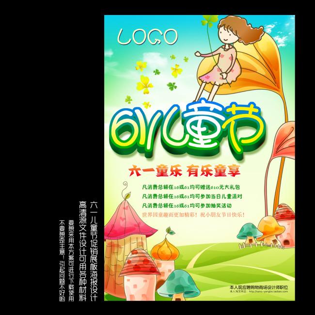 【psd】六一儿童节pop海报设计儿童模板psd