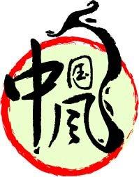 【ai】中国风矢量字图图片