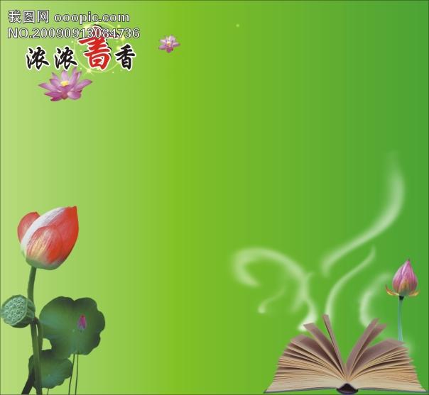 【cdr】浓浓书香 展板 学校 学生 背景 正是花开时 蜻蜓 花 荷花 梦幻图片