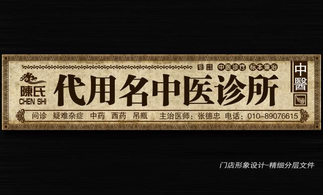 主页 原创专区 海报设计|宣传广告设计 广告牌 > 中医门诊门头广告牌