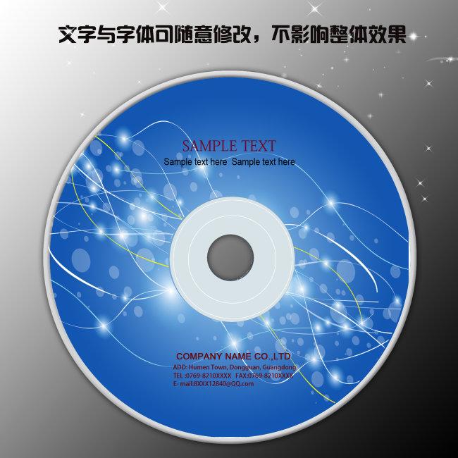 > 光盘封面设计  关键词: 光盘封面设计 光盘 素材 模板 光盘包装 cd