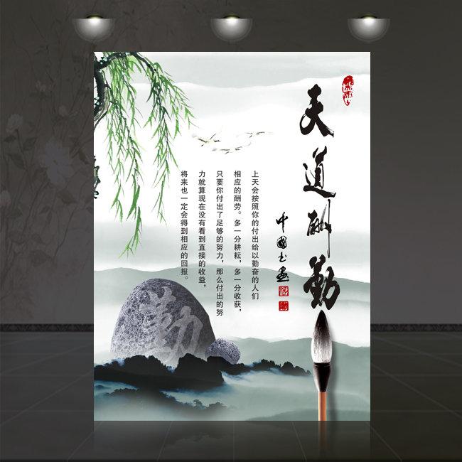学校展板设计 > 中国风书法文化展板psd下载  学校标语 校园建设 文化