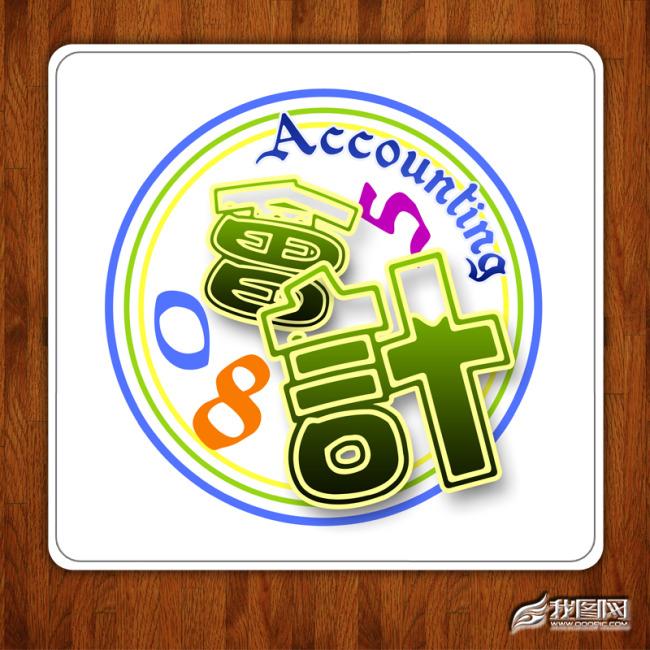 会计班徽_【PSD】085会计班徽Logo_图片编号:wli1241183_学校教育logo_标志logo ...