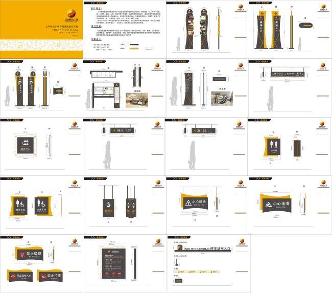 【cdr】某商场vi导视系统设计方案