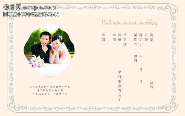 内页(可搜索与之配套封面:精美欧式结婚邀请函