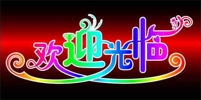 欢迎光临艺术字_【CDR】欢迎光临_图片编号:wli1336753_艺术字_插画|素材|元素_原创 ...