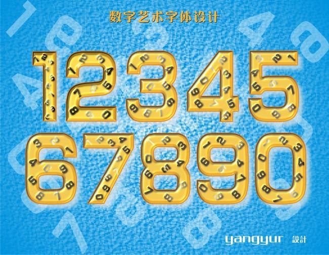 【cdr】数字字体设计